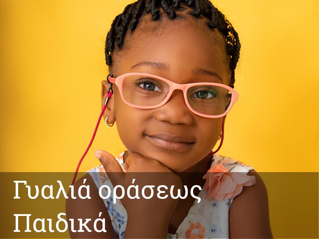 Γυαλιά Οράσεως Παιδικά