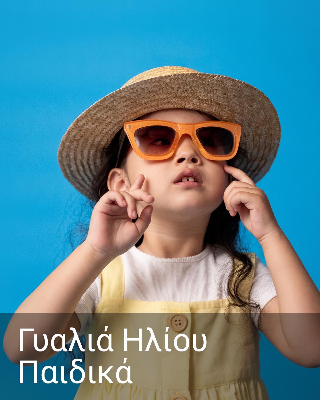 Γυαλιά Ηλίου Παιδικά