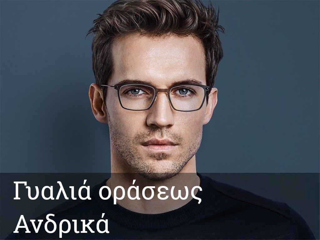 Γυαλιά Οράσεως Ανδρικά