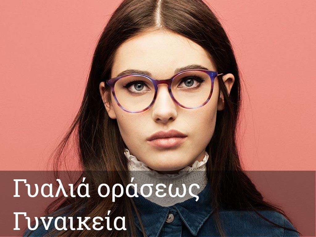 Γυαλιά Οράσεως Γυναικεία